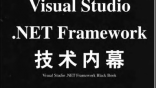 Visual Studio.net Framework技术内幕电子书