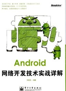 Android网络开发技术实战详解.png