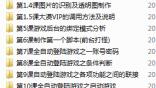 201 恩典图片逆向、外挂、黑客技术视频- 编程视频_磐实编程网_Panshy磐实wiki-187606-1-1