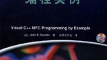 Visual C++ MFC编程实例